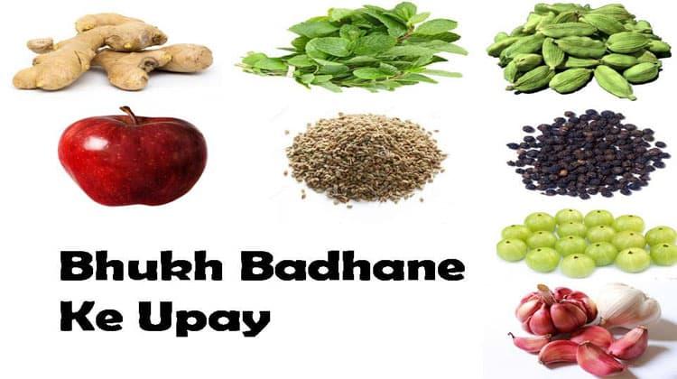 bhukh badhane ke upay