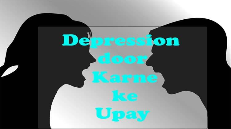 depression dur karne ke upay in hindi